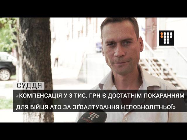 Український суддя засудив бійця АТО до виплати 3 х тисяч гривень компенсації за згвалтування неповнолітньої