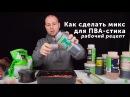 Карпфишинг TV Как сделать микс для ПВА стика Рабочий рецепт стик микса