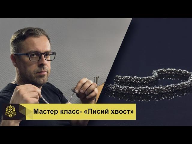 Как сделать цепочку - Лисий Хвост. Мастер-класс How to make the Fox Tail Byzantium chain