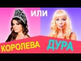 Королева или дура Телеканал Ю на тренинге Павла Ракова