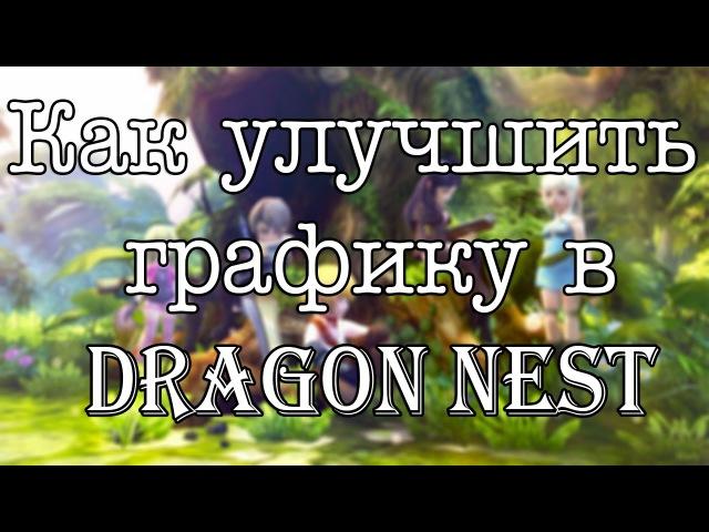 КАК УЛУЧШИТЬ ГРАФИКУ В Dragon Nest | Драгон Нест