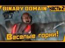 Binary domain - прохождение 2 | Веселые горки