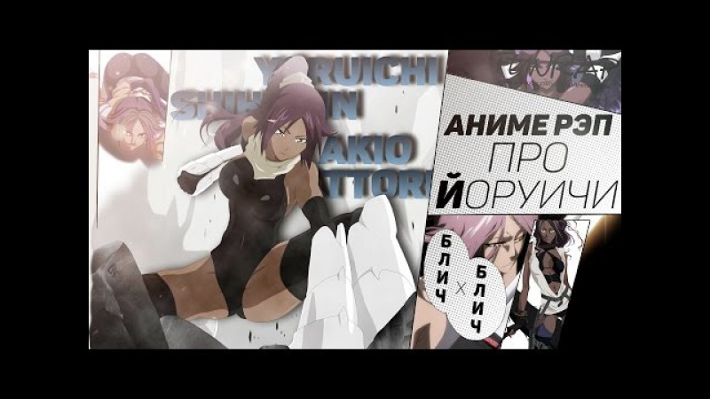 FunRap - Аниме реп про Йоруичи Шихойн (аниме Блич) | RAP 2017 anime Bleach AMV