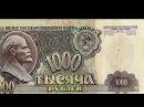Деньги Банки Кредит Документальный фильм расследование полная версия Смотреть всем