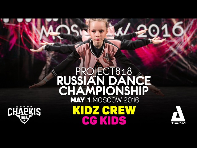 CG KIDS ★ Kidz ★ RDC16 ★ Project818 Russian Dance Championship ★ Moscow 2016