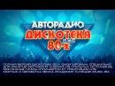 Дискотека 80 х - 15 лет. Фестиваль авторадио 2016-2017 полная версия