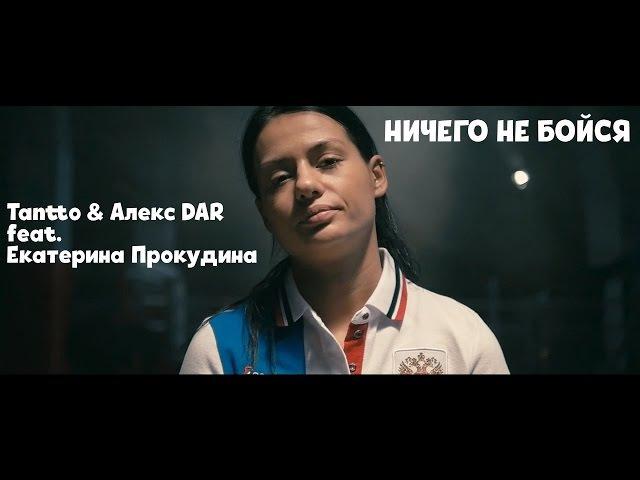 Tantto Алекс DAR feat Екатерина Прокудина - Ничего не бойся (премьера клипа, 2017 - Спорта...