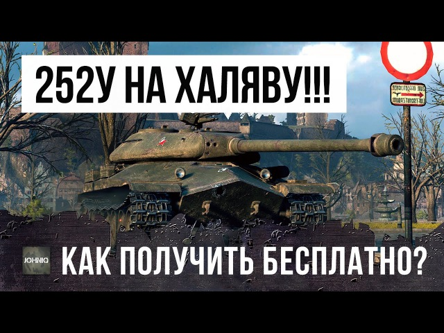 КАК БЕСПЛАТНО ПОЛУЧИТЬ ОБЪЕКТ 252У? ТЫ ДОЛЖЕН УЗНАТЬ ЭТО СЕГОДНЯ! worldoftanks wot танки — [wot-vod.ru]