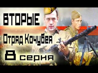 Сериал Вторые. Отряд Кочубея 8 серия (1-8 серия) - Русский сериал HD