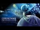 Секретные территории. Дитя Вселенной