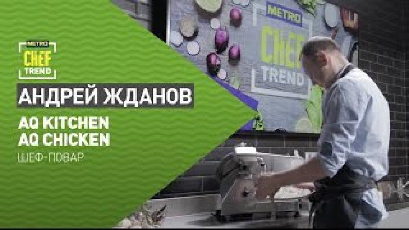 CHEF TREND с Андреем Ждановым_Выпуск 1