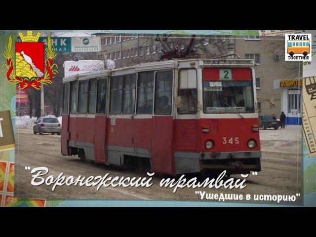 Ушедшие в историю Воронежский трамвай Gone down in history Tram of the city of Voronezh