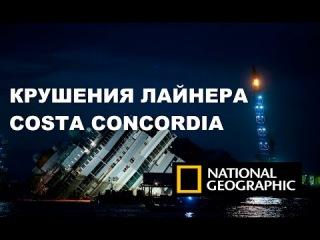 Крушение лайнера. Катастрофа Коста Конкордии. National Geographic