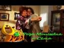 Одна за всех - Роза Моисеевна и Сёма - Уроки танцев