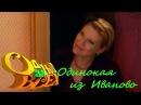 Одна за всех - Одинокая из Иваново - Восточные танцы