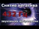 Снятие негатива сглаз порча и пр звуковыми вибрациями 432 Гц