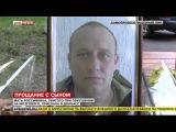 25 мая 2015 Мать россиянина, убитого при покушении на Мозгового, приехала в Донбасс