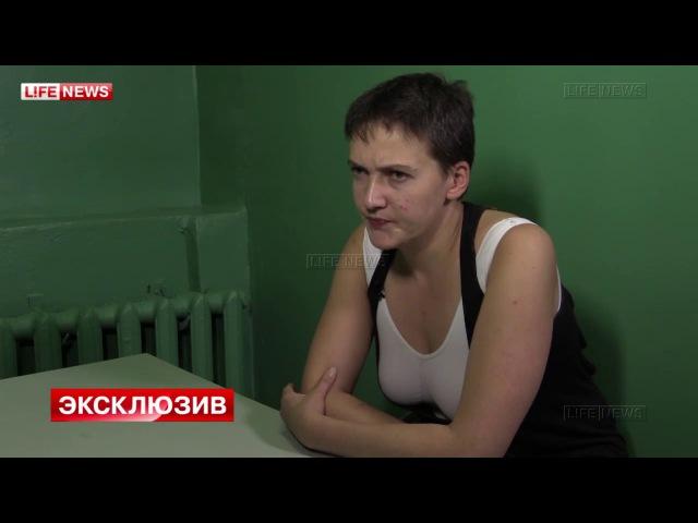 24 июля 2014 Летчица Савченко: Ополченцы не сбивали малайзийский