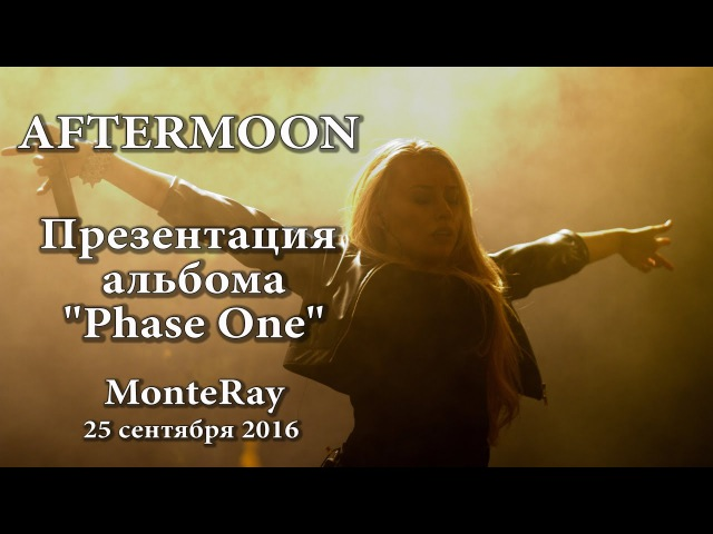 AFTERMOON - Презентация альбома Phase One (Live)