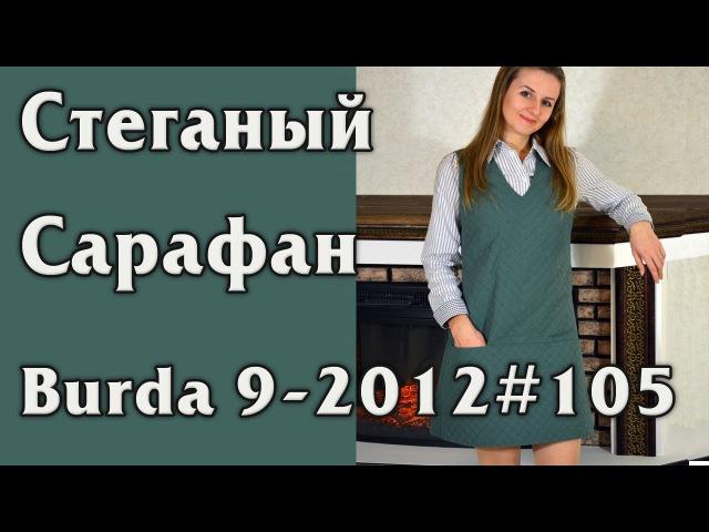 Теплый Стеганый Сарафан Burda 9 2012105