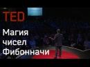 TED   Магия чисел Фибоначчи
