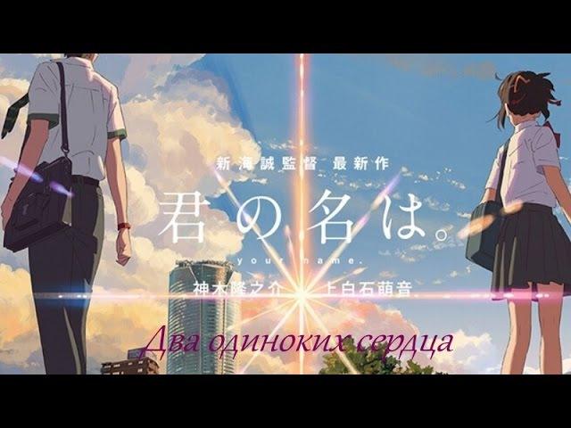 Мицуха и Таки - Два одиноких сердца
