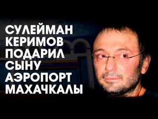 Подарок Керимова сыну и уголовное дело против «Мэддисона» в Чечне