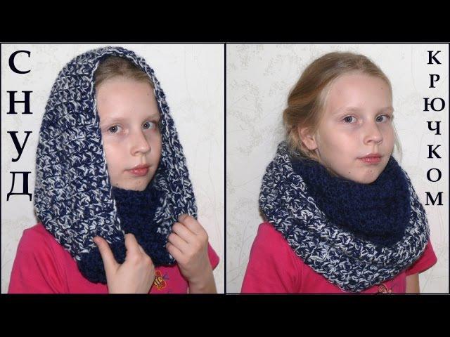 Снуд крючком. Снуд шарф в два оборота. Вязание крючком. Cowl crochet. Scarf in two turns.