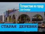 Путешествие по городу (16) Старая Деревня. Санкт-Петербург