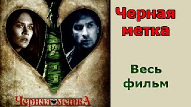 Чёрная метка Весь фильм мистический криминальный сериал, детектив