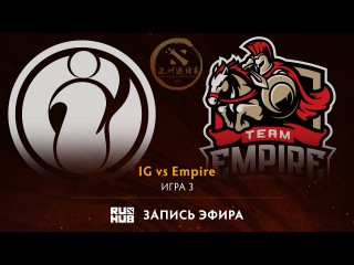 IG vs Empire, DAC 2017 Play-Off, game 3 [V1lat, GodHunt]