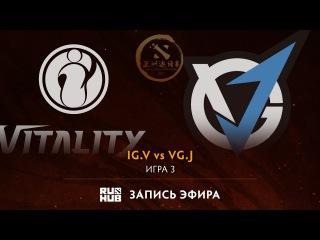 IG.V vs VG.J, DAC 2017 Play-Off, game 3 [V1lat, GodHunt]