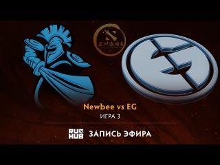 Newbee vs EG, DAC 2017 Play-Off, game 3, part 1 [Lex, 4ce]