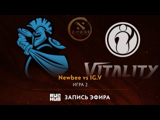 Newbee vs IG.V, DAC 2017 Play-Off, game 2 [V1lat, GodHunt]
