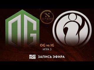 OG vs IG, DAC 2017 Play-Off, game 3 [Adekvat, Maelstorm]