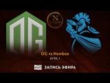 OG vs Newbee, DAC 2017 Play-Off, game 1 [Adekvat, Maelstorm]