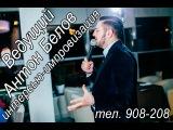 Ведущий Антон Белов. Интервью-импровизация на свадьбе (снято и показано в один день) Никиты и Лены.