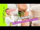 Идеальные МАКАРОН - 10 ПРАВИЛ как приготовить французские Макаронс - Макарун, вкусный десерт, рецепт