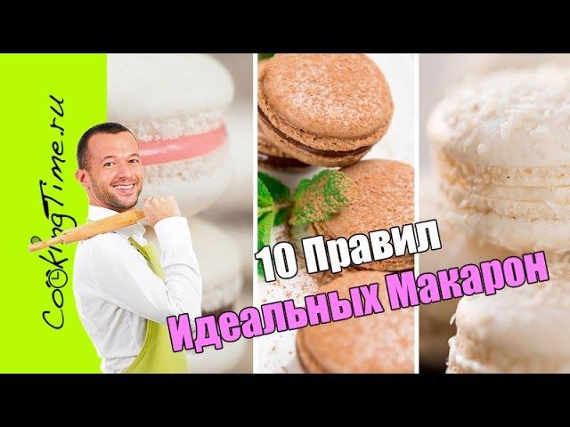 Идеальные МАКАРОН - 10 ПРАВИЛ как приготовить французские Макаронс - Макарун, вку ...