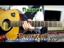Пикник - Великан - Тональность G Как играть на гитаре песню