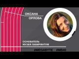 Оксана Орлова  Марафон Мегабайт