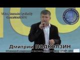 Дмитрий ПОДКОЛЗИН -