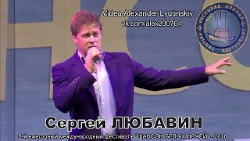 Сергей ЛЮБАВИН - Шансон белых ночей. Комарово - 2016