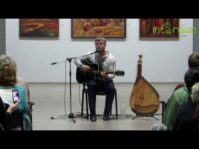 Відьма - співає Віктор Пашник у Полтаві з InGreen - 28-10-16