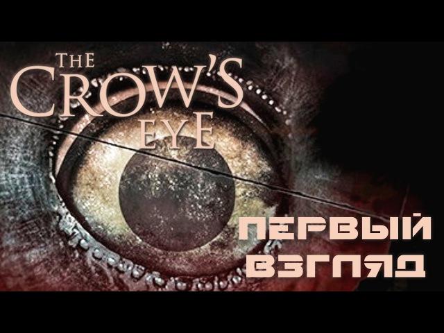 The Crow's Eye - Геймплей. Первый взгляд