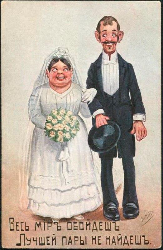 Это, дореволюционные свадебные открытки