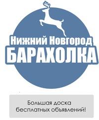 Доска объявлений по н.ногород подать объявление о продаже автомобиля жигули бесплатно