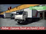 [ETS2 v1.15.1.1s] Лобня - Сергиев Посад на КамАЗ 5410