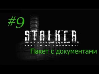 Прохождение S.T.A.L.K.E.R: Тень Чернобыля - Пакет с документами #9