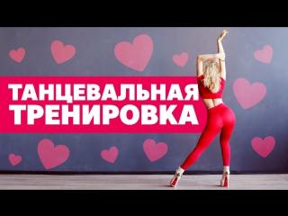 Танцевальная тренировка для похудения   Сделай из упражнений танец с [Workout   Будь в форме]